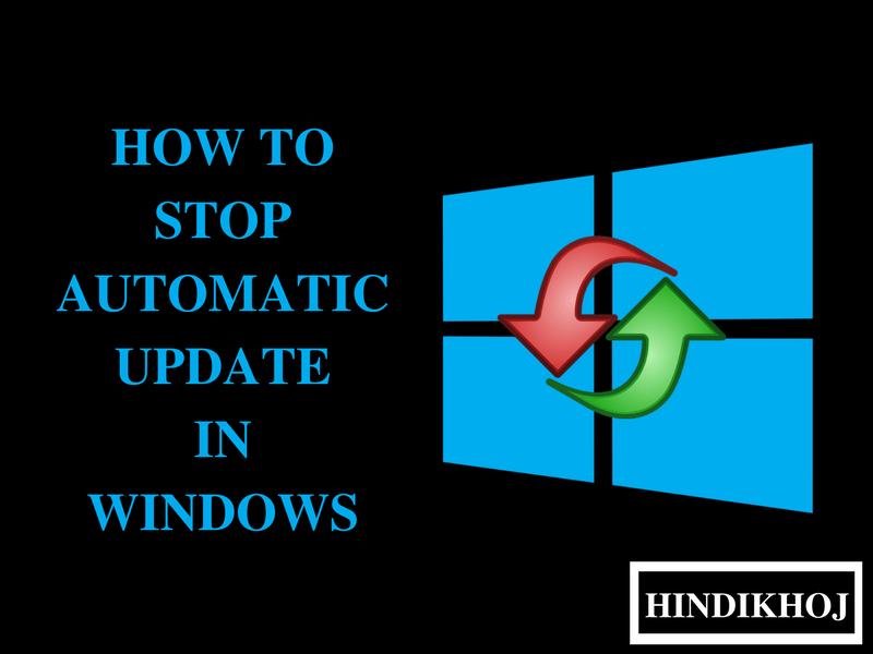 Windows Auto Update Kaise Band Kare – विंडोज आटोमेटिक अपडेट कैसे बंद करें