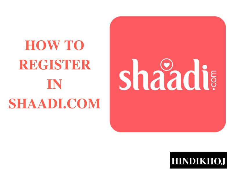 शादी डॉट कॉम में फ्री रजिस्ट्रेशन कैसे करें – Shaadi.com Me Register Kaise Kare