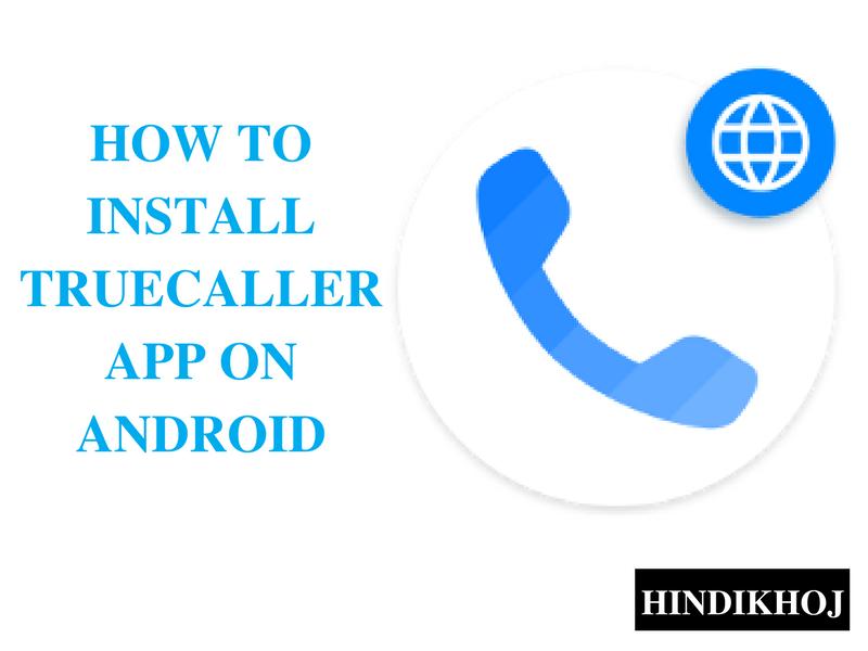 ट्रू कॉलर डाउनलोड कैसे करें – Truecaller App कैसे इनस्टॉल करे Android फ़ोन पे ?