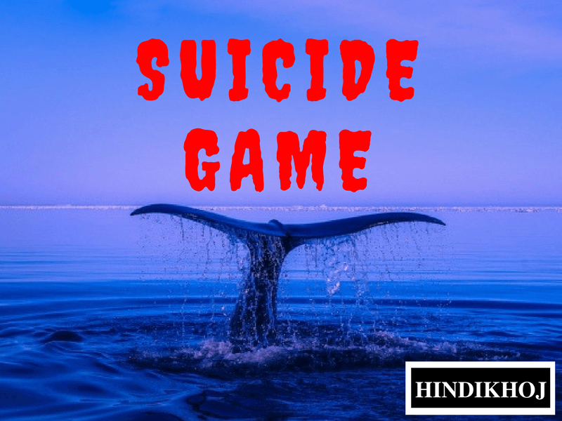 ब्लू व्हले(Blue Whale) गेम क्या है और उससे बच्चो को कैसे बचाये