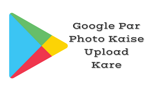 गूगल पर फोटो कैसे अपलोड करे- Google Par Photo Kaise Upload Kare