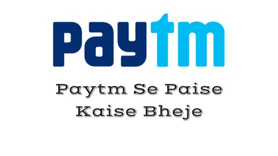 Paytm Se Paise Kaise Bheje – पेटीएम से पैसा कैसे भेजें (Transfer) करें