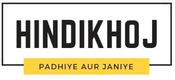Howto Hindikhoj