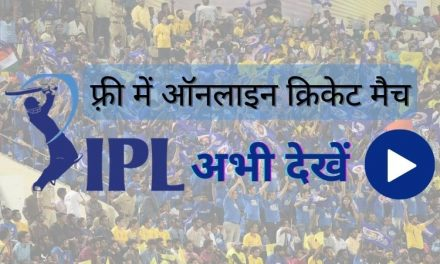 Free IPL Match Kaise Dekhe – आईपीएल मैच लाइव कैसे देखें