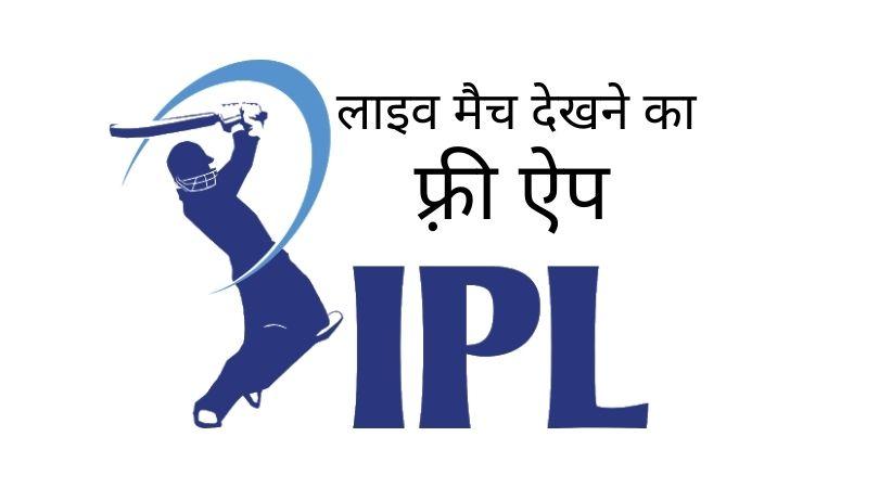 Mobile Me Live IPL Match Dekhe Free